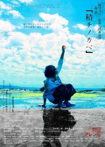 劇団アレン座 第三回本公演 舞台『積チノカベ』