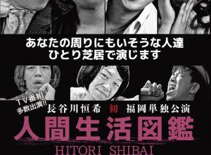 長谷川恒希 初福岡単独公演 『人間生活図鑑』