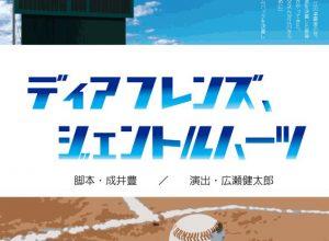 劇団風三等星 第37回公演『ディアフレンズ、ジェントルハーツ』