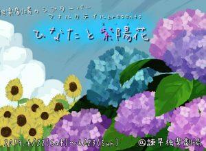 独楽劇場のシアターバー フォルクテイル『ひなたと紫陽花』