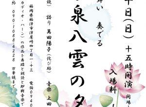 表現集団 万華鏡×侘び助『語り 舞い 奏でる 小泉八雲の夕べ』