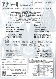 演戯集団ばぁくう アトリエ戯座レパートリー劇場No.2『アナトール』Part1