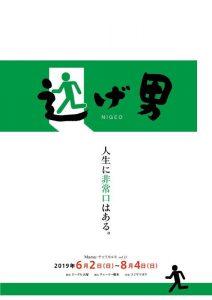 チャリカルキ ママチャリ13「逃げ男」