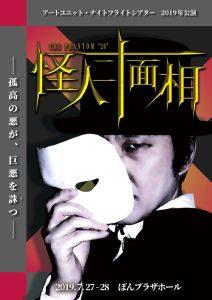 """ナイトフライトシアター『The Phantom""""20""""―怪人二十面相―』"""