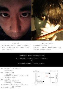 田中ジョヴァンニ企画コント・演劇ライブ『棒』
