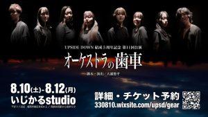 UPSIDE DOWN 結成5周年記念 第11回公演『オーケストラの歯車』