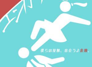 若宮計画 交流型公演イベント「エンカウンター」
