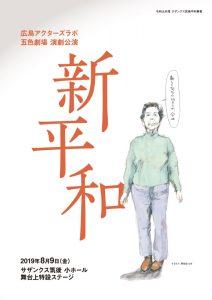 広島アクターズラボ五色劇場『新平和』