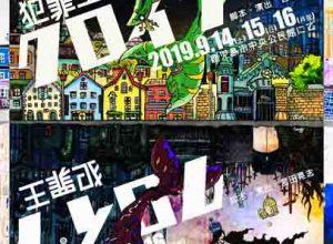 演劇集団宇宙水槽 裏×表同時公演『犯罪王クロイツ』