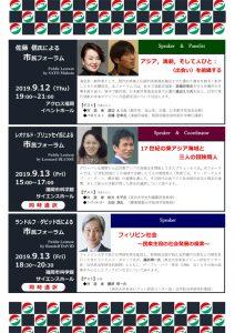 2019年(第30回)福岡アジア文化賞