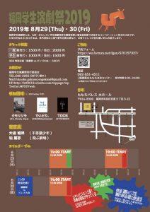 「福岡学生演劇祭2019」