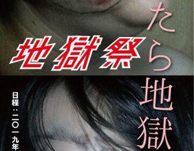 空間再生事業劇団GIGA 夏の夢野久作劇場「地獄祭」