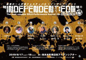 最強の一人芝居フェスティバル「INDEPENDENT:EDM19」