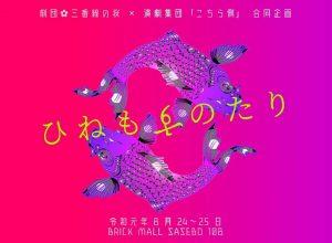 劇団❀三番線の桜/演劇集団「こちら側」『ひねもすのたり』