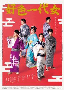 劇団ショーマンシップ 創立25周年公演『好色一代女』