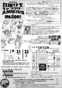 「ACT!まるくと2019」