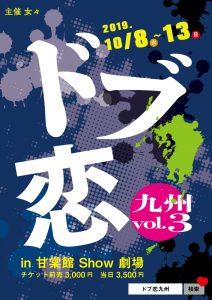 『ドブ恋九州vol.3』