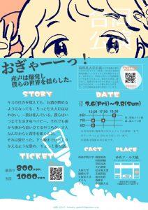 福岡県大学合同公演『マタニティ・イン・ブルー』
