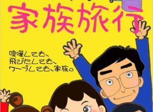 劇団HAGUMI 第2回公演・短編劇集『家族旅行』