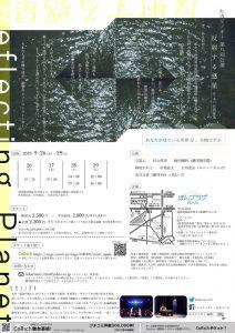 ヒカリノオト 第八回公演『反射する惑星』