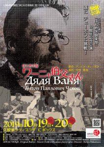 くるめ市民劇団「ほとめき倶楽部」10周年記念公演ほとめき版『ワーニャ叔父さん』