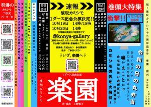 演玩カミシモ 1ダース記念公演『楽園』