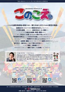九重町民劇場 旗揚げ20周年記念公演 創作劇『このこえ』