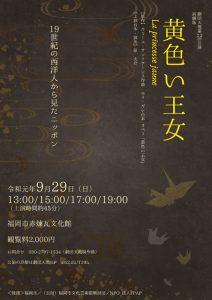 劇団天地 第23回公演『黄色い王女』