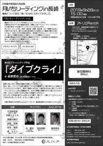「月いちリーディング in 長崎」第4回ブラッシュアップ作品『ダイブクライ』