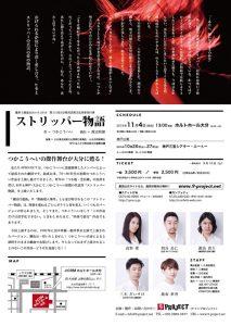 9PROJECT vol.11『ストリッパー物語』