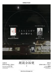 AfroWagen Presents「朗読会拓使2」