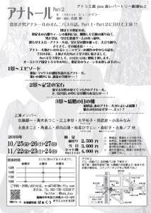 演戯集団ばぁくう アトリエ戯座レパートリー劇場No.2『アナトール』Part2