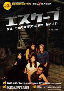 劇団C4 第26回公演『エスケープ』