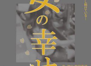 劇団HallBrothers 20周年記念公演ラッシュ④秋『女の幸せ』