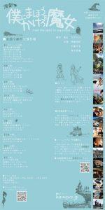 札幌ハムプロジェクト★東京支部 全国縦断興行2019『僕にまほうをかけろ魔女』