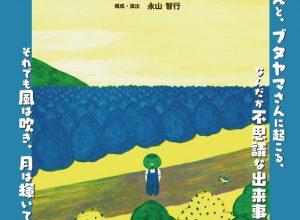 劇団こふく劇場 プロデュース公演#25『キャベツくん』