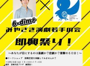 「第2弾 カタヨセヒロシ×みやざき演劇若手の会 即興祭り!」