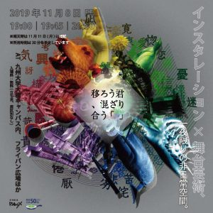 九州大学芸術工学部学生団体 PanX『移ろう君、混ざり合う「  」』