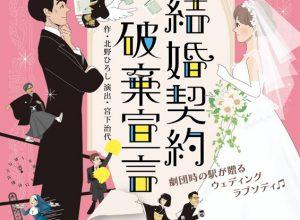 劇団時の駅 第45回公演『結婚契約破棄宣言』