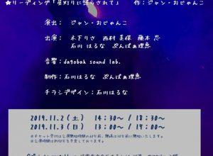 劇団四灯星 四周年記念リーディング公演『星灯りに照らされて』