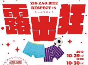 ZIG.ZAG.BITE RESPECT#5『露出狂』