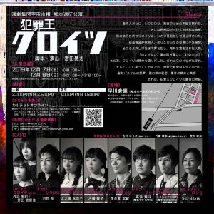 演劇集団宇宙水槽 熊本遠征公演『犯罪王クロイツ』