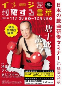 日本の戯曲研修セミナー in 福岡 vol.2 唐十郎特集「イメージを刺激する言葉」