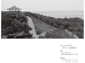 hen house #07『きりんヶ丘展望台』