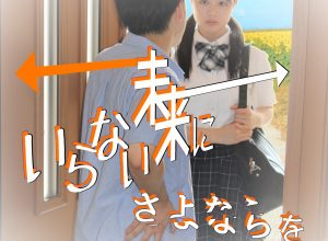 劇団リーズクレシェンド 旗揚げ公演『いらない未来にさよならを』〜芽衣とおじいちゃんの夏休み〜