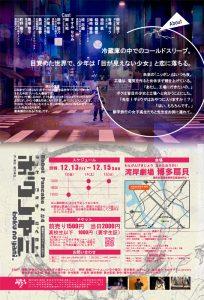 ロボットパンケーキZ 第4回公演『ボクノヤミ』