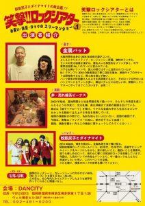 お笑い×演劇×ロックのスリーマンショー「笑撃‼ロックシアター」