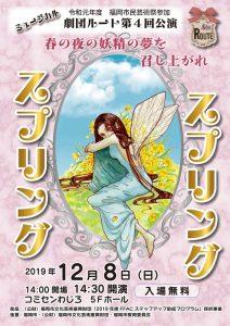 劇団ルート第4回 ミュージカル公演『スプリング・スプリング』