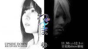 UPSIDE DOWN 結成5周年記念公演・第12回公演『新約つじつま』