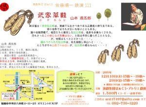 演戯集団ばぁくう 佐藤順一読演111『武家草鞋』